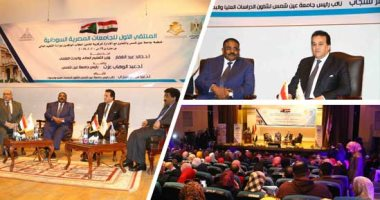 صورة ختام فاعليات الملتقى الاول للجامعات المصرية والسودانية