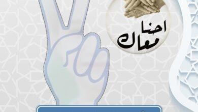 صورة متحف الفن الاسلامى يشارك فى الاحتفال بيوم اليتيم