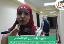 صورة لقاء مجلة نهر الامل مع الدكتورة ياسمين عبد المنعم، المشرف على مراكز الإبتكار والتكنولوجيا،