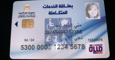 """صورة """"التضامن"""" تبدأ إصدار 500 ألف بطاقة للخدمات المتكاملة لذوى الإعاقة غدًا"""