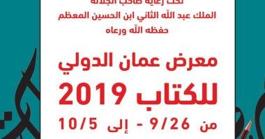 صورة انطلاق فعاليات معرض عمان الدولى للكتاب بدورته الـ19.. بمشاركة 63 دار مصرية