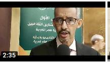 Photo of لقاء مجلة نهر الامل مع أ.د محمدولدأعمر مدير عام المنظمة العربية للتربية والثقافة