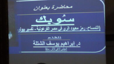 صورة الدكتورابراهيم الشتلة يقدم تفسيرا بيولوجيا لبعض النقوش على جدران المعابد المصرية