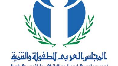 صورة المجلس العربي للطفولة وجمعية التقدم ينظمان احتفاليةبمناسبة اليوم العالمي