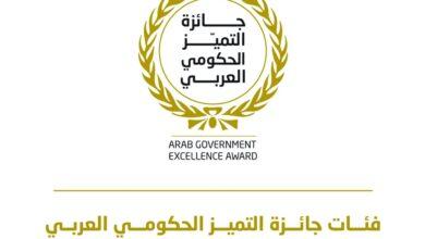 صورة المنظمة العربية للتنمية الإدارية تمدد فترة المشاركة بجائزة التميز الحكومي العربي