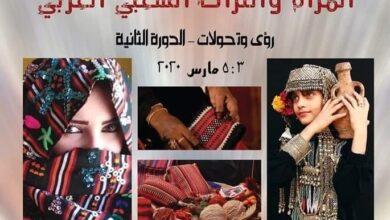 """صورة افتتاح فعاليات الدورة الثانية من الملتقى العربي"""" المرأة والتراث الشعبي العربي"""""""