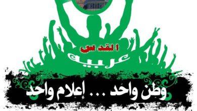 Photo of المنتجين العرب يطلق حمله للتضامن مع الإعلام الفلسطيني ضد قرار حظر أنشطه تليفزيون بالقدس