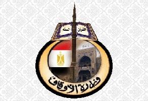 صورة وزارة الأوقاف المصرية