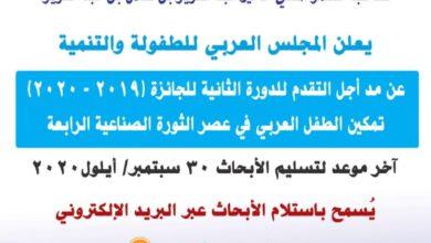 صورة مد اجل موعد الدورة الثانية لجائزة المجلس العربى للطفولة والتنمية