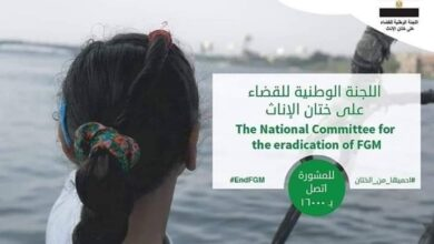 صورة اليوم الوطني للقضاء على ختان الاناث