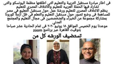 صورة مستقبل التعليم فى مصر