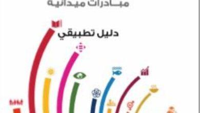 صورة المساواة وحقوق الإنسان في أجندة التنمية المستدامة 2030