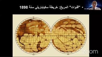 صورة لماذا المريخ؟ فى أسبوع العلوم العربى