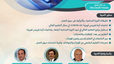 صورة العربية للتنمية الإدارية تناقش متطلبات التعليم العالي في ضوء  كورونا