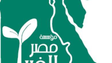 صورة مصر الخير تدعم مشروعات «تحلية المياه»